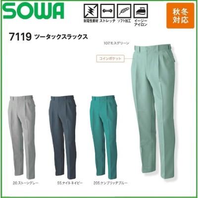 ストレッチ ツータックスラックス 秋冬 桑和 SOWA 7119 70cm〜130cm 制電性素材 (すそ直しできます)