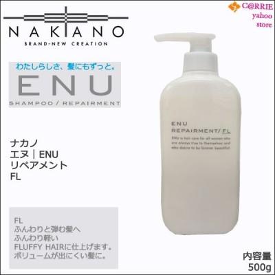 ナカノ エヌ(ENU) リペアメント FL 500g  ボリュームが出にくい髪に | トリートメント