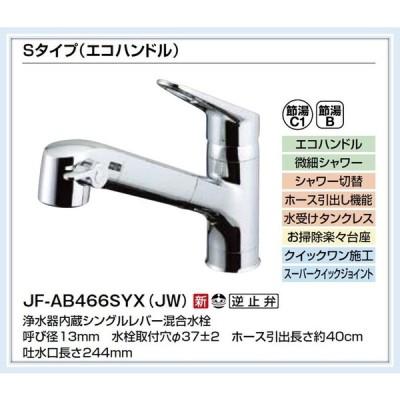 在庫有り)INAX オールインワン浄水栓  JF-AB466SYX-FJK(JW) 送料無料