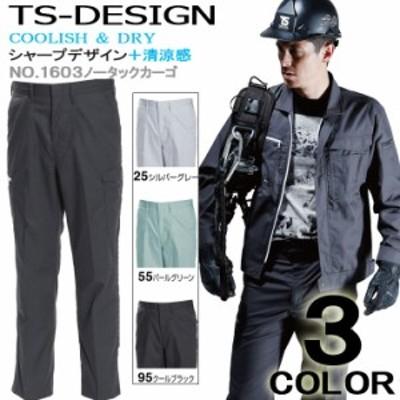 藤和 1603 春夏用 カーゴパンツ 160シリーズ 作業服 吸汗速乾 作業ズボン 熱中症対策