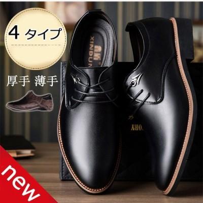 キングサイズ  紳士靴 メンズ ビジネスシューズ レースアップ  防滑 ソール   ストレート チップ レ ザー 通勤シンプルローカット商 事 2020軽量 送料無料