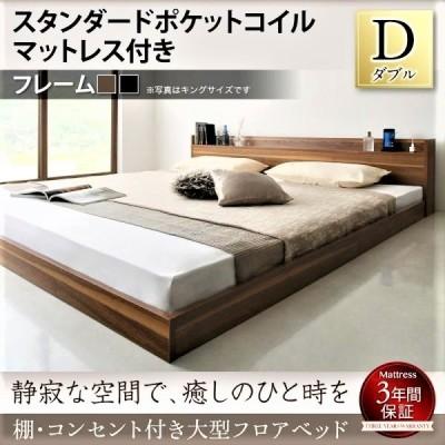 ベッド ダブル 大型フロアベッド スタンダードポケットコイル