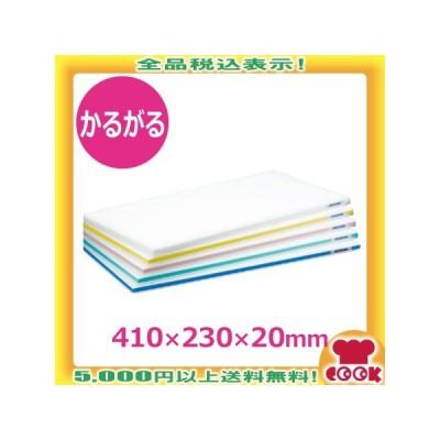 ハセガワ ポリエチレンかるがる まな板 標準 (SD20-4123) 410×230×20mm(送料無料、代引不可)