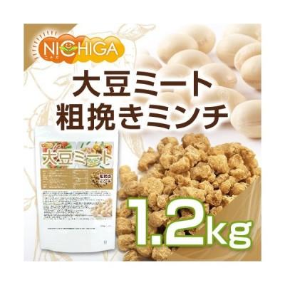 大豆ミート 粗挽きミンチタイプ(国内製造品) 1.2kg 遺伝子組換え材料動物性原料一切不使用 高タンパク [02] NICHIGA(ニチガ)
