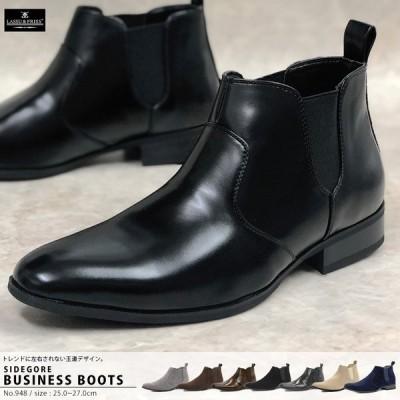 サイドゴアブーツ ビジネスブーツ ラスアンドフリス 革靴 スムース スエード メンズ 紳士 靴