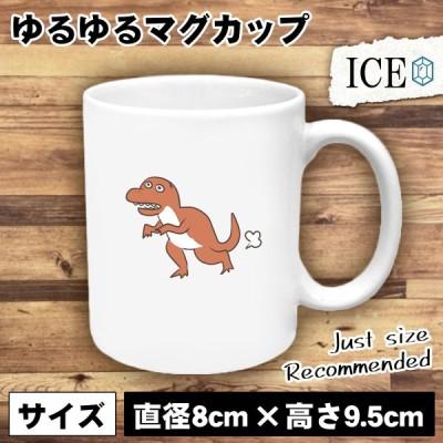 恐竜 おもしろ マグカップ コップ 走る  陶器 可愛い かわいい 白 シンプル かわいい カッコイイ シュール 面白い ジョーク ゆるい プレゼント プレゼント ギフ