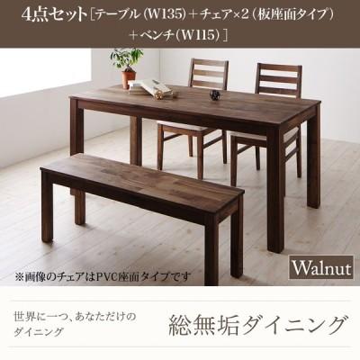 ダイニングテーブルセット 無垢 天然木 ダイニング テンプス 4点セット(テーブル+チェア2脚+ベンチ1脚) ウォールナット 板座 W135