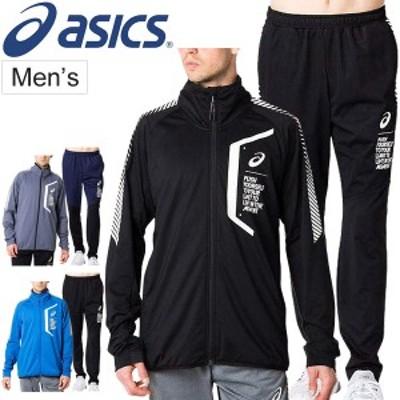 トレーニングウェア 上下セット メンズ アシックス ASICS LIMO 裏起毛 ストレッチニットジャケット ハイブリッドパンツ 上下組 スポーツ