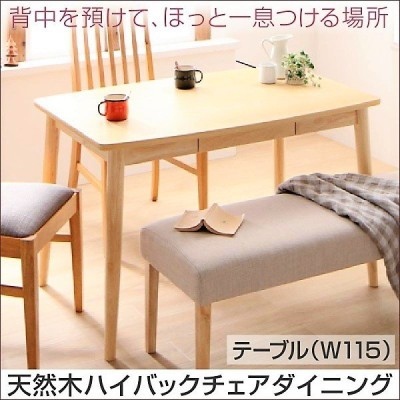 ダイニングテーブル 単品 W115 天然木 ハイバックチェア