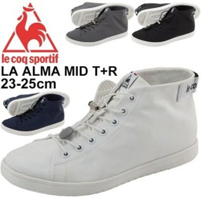 レインスニーカー レディース シューズ /ルコック le coq sportif LA アルマ ミッド T+R/ミットカット 防水設計 女性 靴 カジュアル シン
