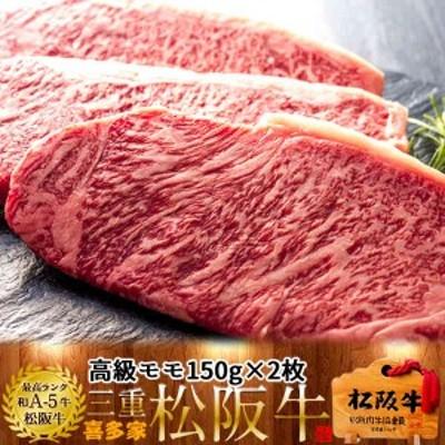 松阪牛 ギフト ステーキ 極上モモ150g×2枚[特選A5]赤肉モモステーキ 三重県産 高級 和牛 ブランド 牛肉 通販 人気