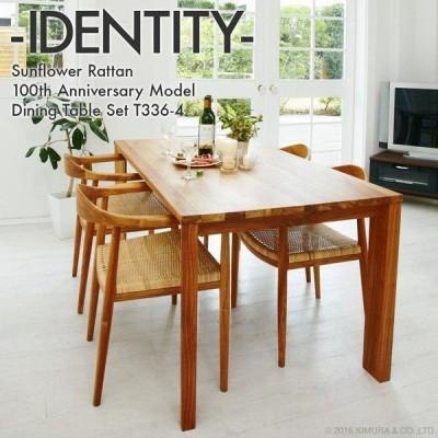 開梱設置無料 IDENTITY ダイニングテーブルセット 4人用 5点セット 机 幅160cm チーク 無垢材 木製 籐 (T336WX-4)