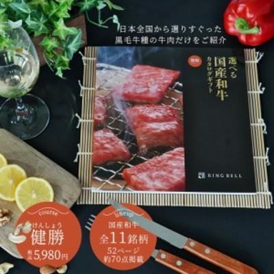 お中元お歳暮 国産和牛 肉カタログギフト 健勝 焼肉 すき焼き セット バーベキュー 内祝い 景品やコンペ 記念品にも グルメカタログギフ