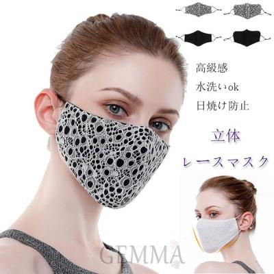 立体レースマスク 洗える 大人 布 日焼け止め お肌に優しい 息苦しさ解消 耳が痛くない レディース 可愛い 春 夏 マスク 高級感 紫外線防止 防塵防粉