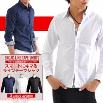 【2枚までネコポス便で送料無料】/【e238】 / シャツ メンズ長袖 ブロード テープ チェック 無地  白シャツ ネイビー 黒 shirt シャツ