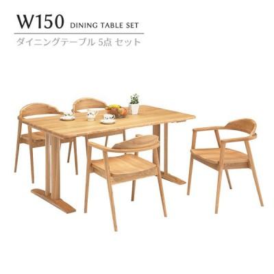 ダイニング5点セット 150テーブルセット 4人用 4人掛け 和風 モダン ダイニングセット 肘付きチェア