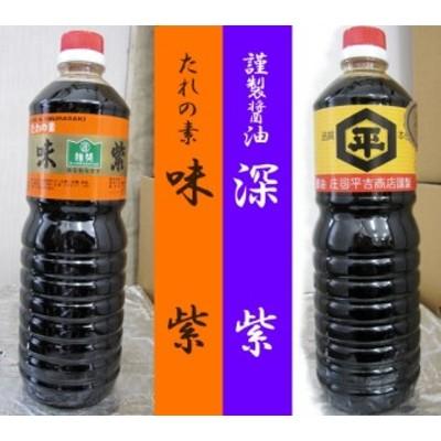 FY19-219 味紫(味たれ)・深紫(醤油)