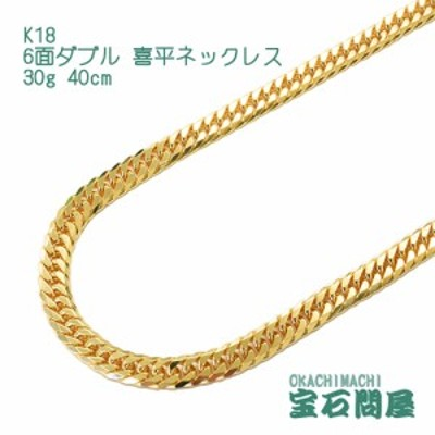 喜平ネックレス 18金 6面ダブル ネックレスチェーン 40cm 30g  K18  新品