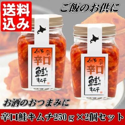 辛口鮭キムチ(250g) 2個セット ごはんのお供に 鮭の旨味とキムチの旨味にこだわったくにをの鮭(しゃけ)キムチ 送料込み 惣菜 おそうざい