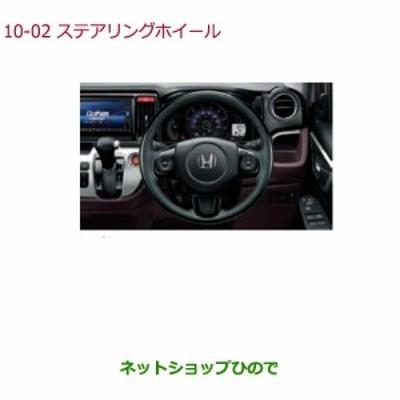 純正部品ホンダ N-WGNステアリングホイール(本革×ピアノブラックコンビ)純正品番 08U97-T6G-010