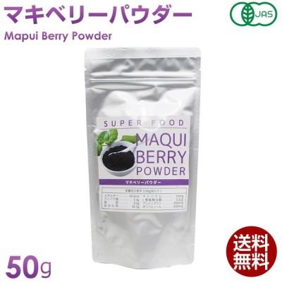 マキベリー パウダー 50g [送料無料] 無添加 無着色 ポリフェノール アントシアニン 抗酸化 スーパーフード