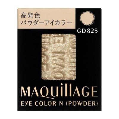 資生堂 マキアージュ アイカラーN (パウダー) GD825 (レフィル)