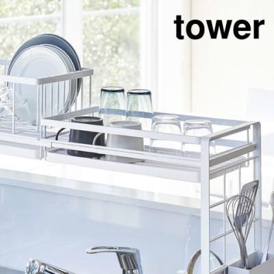 シンク上伸縮システムラック用水切りバスケットタワー towerSWH/ブラック / ホワイト