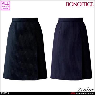 事務服 制服 BONOFFICE ボンオフィス プリーツスカート AS2323 2020年秋冬新作 A203シリーズ ボンマックス