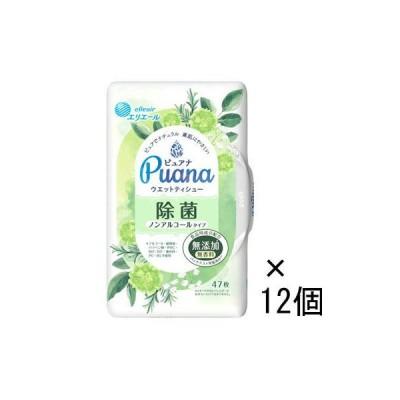 エリエール Puana(ピュアナ) ウエットティシュー 除菌 ノンアルコール 無添加 無香料 本体 47枚×12個(ケース販売)
