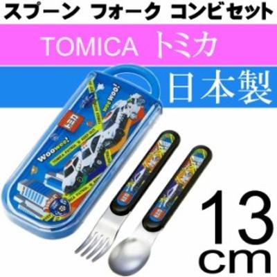 送料無料 TOMICA トミカ スプーンフォーク ケース付 CC2 Sk529
