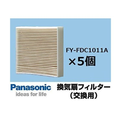 FY-FDC1011A(5個セット)交換用給気清浄フィルター【給気形パイプファン用フィルター(FY-08PS8D、PS8VD用フィルター)】