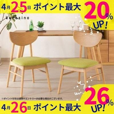 ダイニングチェア いす 食卓椅子 2脚 北欧 木製 おしゃれ クローン 2脚セット ISSEIKI 【ポイント最大27%!10/24-25限定! 】