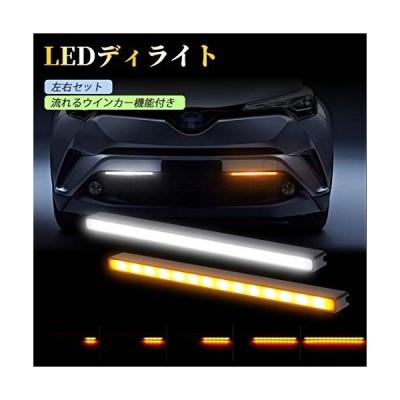 SUPAREE 極薄LEDデイライト シーケンシャルウインカー機能付き 流れるウィンカー 汎用 薄型8 防水 12V LEDバーツ ホ