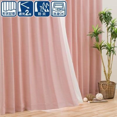 遮光2級・防炎カーテン(パレット2 ローズ 150X150X2) ニトリ 『玄関先迄納品』 『1年保証』