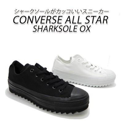 コンバース スニーカー レディース ローカット オールスター シャークソール CONVERSE ALL STAR SHARKSOLE OX ホワイト・ブラック