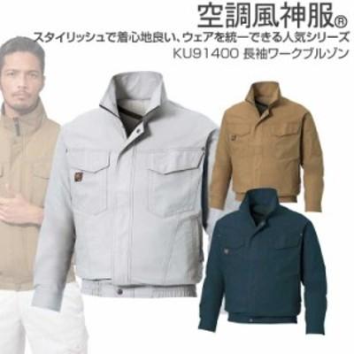 空調風神服 長袖 ジャケット ブルゾン 単体 服のみ 2019 長袖ワークブルゾン/KU91400/熱中症対策 猛暑対策