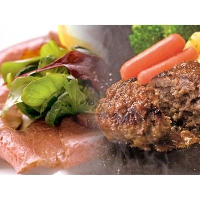鳥山畜産食品 (群馬)赤城牛ローストビーフ&焼き上げハンバーグ4個ギフトセット