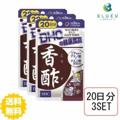 お試しDHC 香酢(こうず)20日分(60粒)×3セット