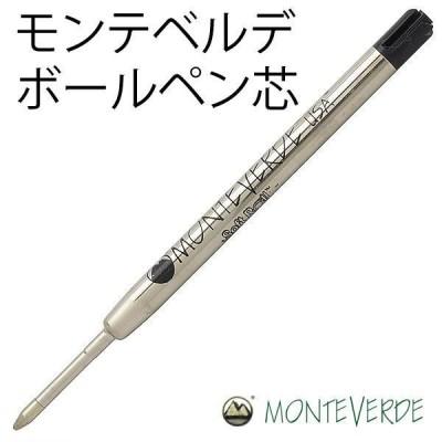 替え芯 替芯 モンテベルデ ボールペン(パーカー タイプ) カラー ブラック ペン先M 1919617 2本組x1個