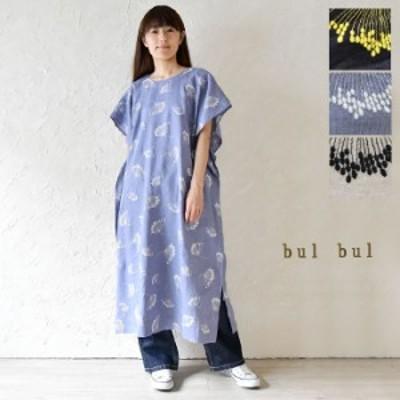 【SALE 50%OFF】【bul bul バルバル】(サンバレー sun valley) リネン シード 刺繍 2way スクエア ワンピース (bk4024200)レディース she