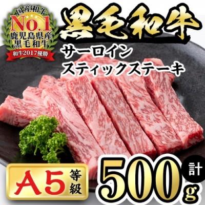 a8-005 【鹿児島県産】徳重さんのA5黒毛和牛サーロインスティックステーキ(計500g)