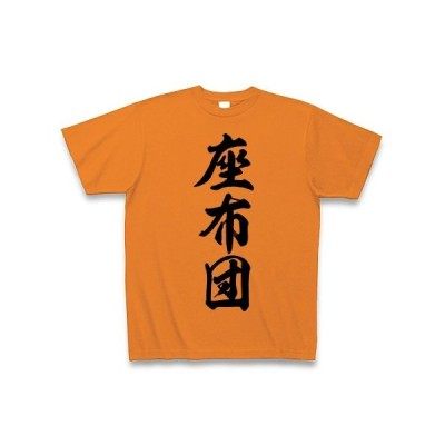 座布団 Tシャツ(オレンジ)