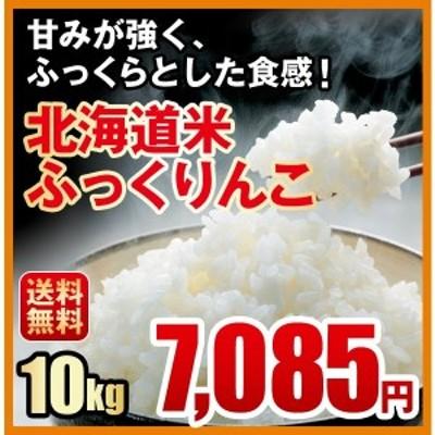 送料無料/甘みが強く、ふっくらとした食感/北海道米ふっくりんこ(10kg)