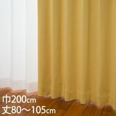 カーテン 遮光カーテン | カーテン ドレープ イエロー 形状記憶 遮光1級 ウォッシャブル 防炎 遮熱 巾200×丈80〜105cm DP520 KEYUCA ケユカ