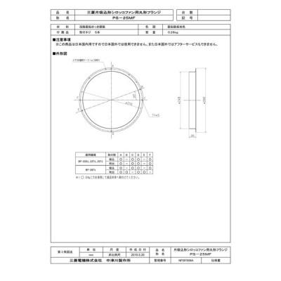 【PS-25MF】 《KJK》 三菱電機 丸形フランジ 片吸込形シロッコファン用 ωτ0