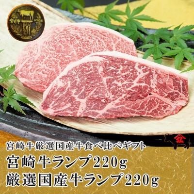 【宮崎牛・国産牛食べ比べギフト|ステーキ用】宮崎牛ランプ220g+厳選国産牛ランプ220g