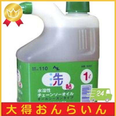AZ(エーゼット) 水溶性チェーンソーオイル 1L ウォッシャブル(W201)