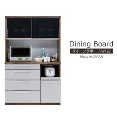 オープンダイニングボード 幅120 キッチンボード 120 完成品 日本製 レンジボード コンセント付き 引き戸 キッチン収納 国産品 高級 高級
