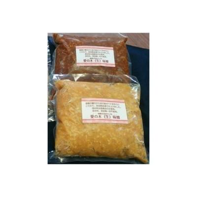 唐津市 ふるさと納税 愛の木無添加生味噌2袋セット