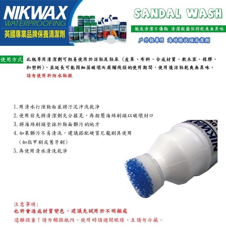 [ NIKWAX ] 涼鞋清潔劑 125ml / Sandal Wash 有效清潔 除臭 / 711